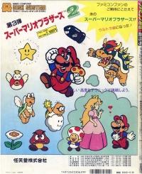 Obligatorische Nintendo-Werbung auf der Rückseite
