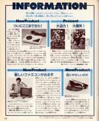 Twin Famicom erscheint