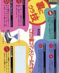 Aufkleber für Famicom