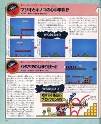 Mario schummelt