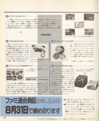 Famicom-Garage