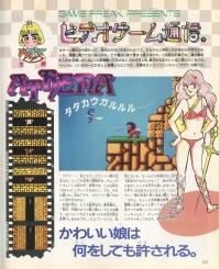 Famicom Lolicon