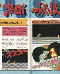 Mario loves Koopa
