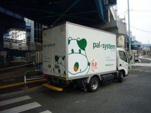palsystem-300x225
